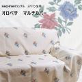 マルチカバー オロペサ 200×200cm 200×270cm 花柄 洗える ホワイト ソファーカバー ベッドカバー