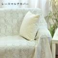 洗える レースマルチカバー 綿混 日本製 かけるだけ おしゃれ ソファーカバー ベッドカバー