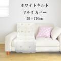 マルチカバー 【ホワイトキルト ゴールド】 55×170cm 花柄 刺繍 キルト カバー 洗える かけるだけでおしゃれな 1人掛けソファーカバー  綿