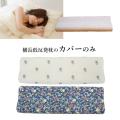 枕カバー ピロケース 横長低反発枕 SP-4用 100×30×7cm~10cm