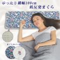 カバー付き 低反発枕(ピロー) ダブルサイズ 横長 ロング 硬め SP-4