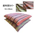 座布団カバー シュニール ストライプ 銘仙判 55×59cm オレンジ グリーン