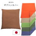 座布団カバー 【オックス】 55×59cm 銘仙判 綿100% 無地 シンプル 和室