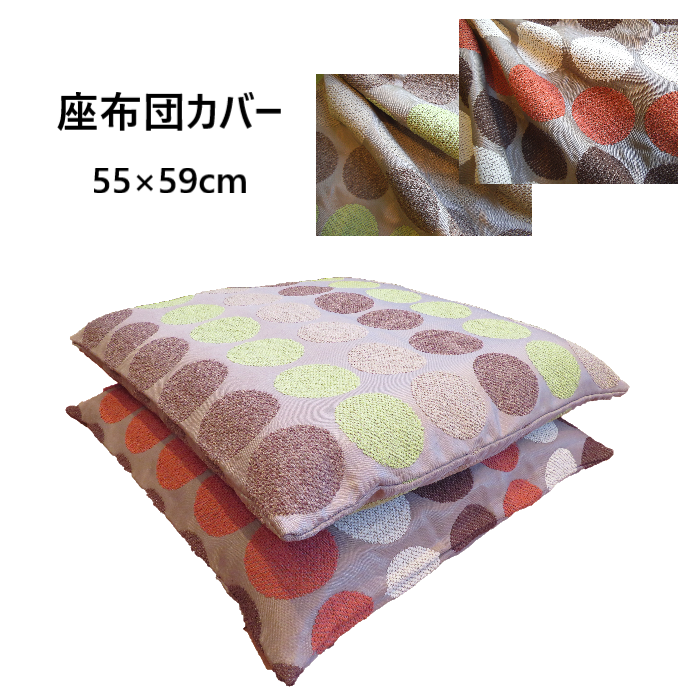 座布団カバー シュニール 水玉 銘仙判 55×59cm オレンジ グリーン