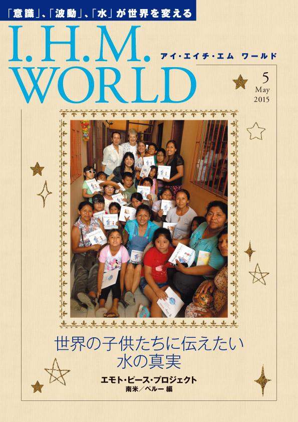 I.H.M. WORLD 2015年5月号