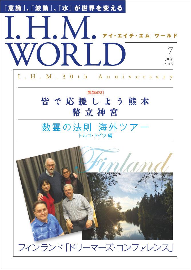 I.H.M. WORLD 2016年7月号