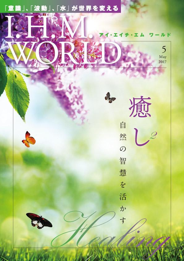 I.H.M. WORLD 2017年5月号