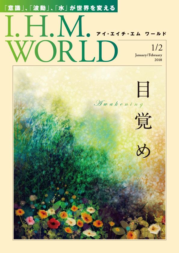I.H.M. WORLD 2018年1・2月合併号表紙