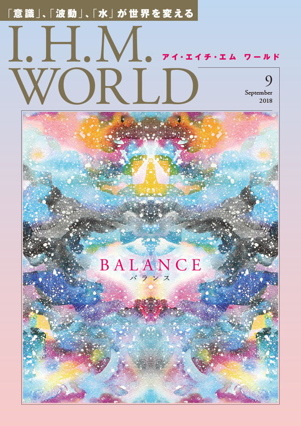I.H.M. WORLD 2018年9月号表紙