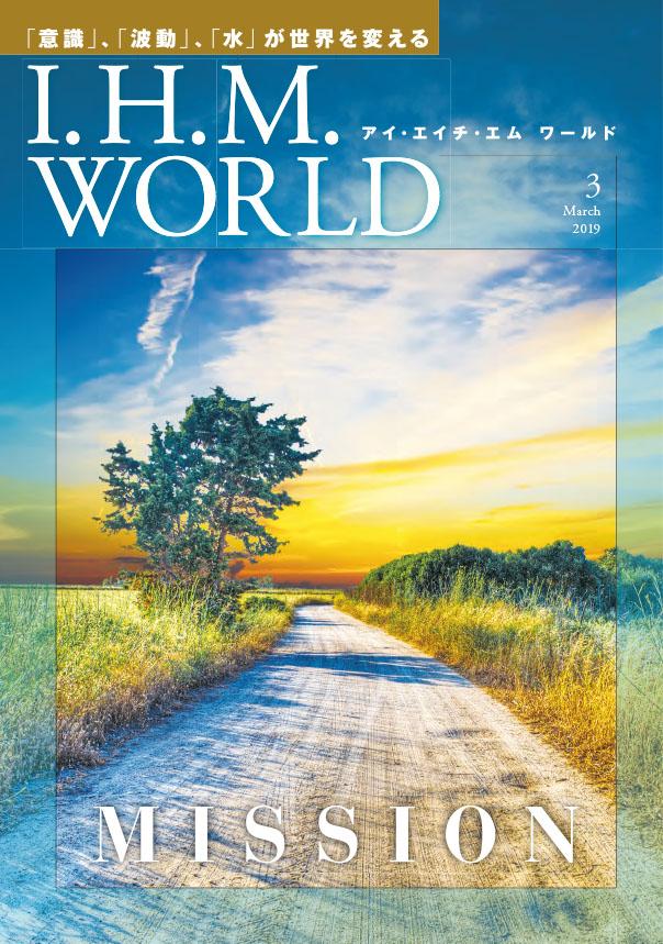 I.H.M. WORLD 2019年3月号表紙