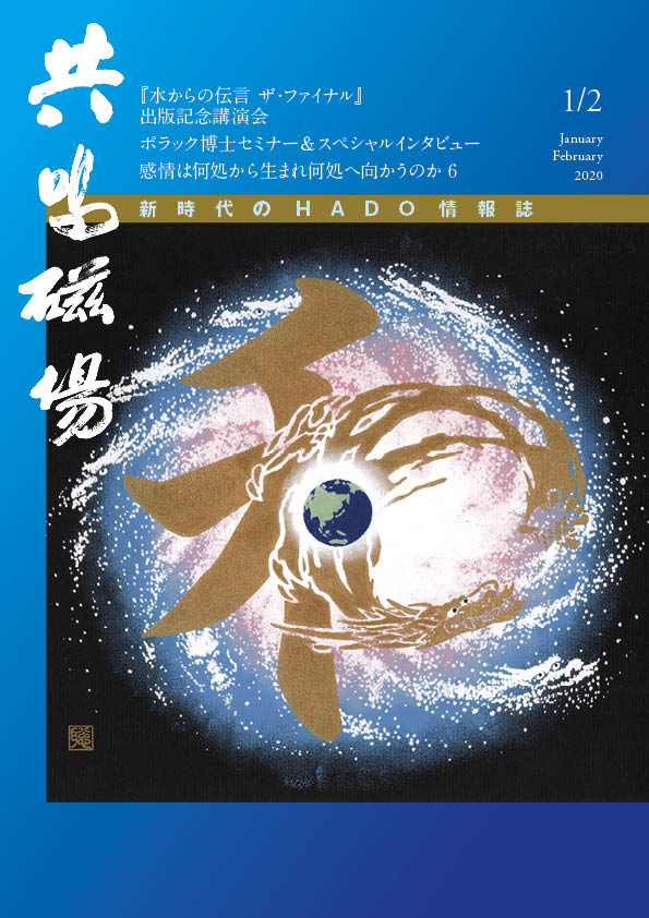 『共鳴磁場』1・2月合併号表紙