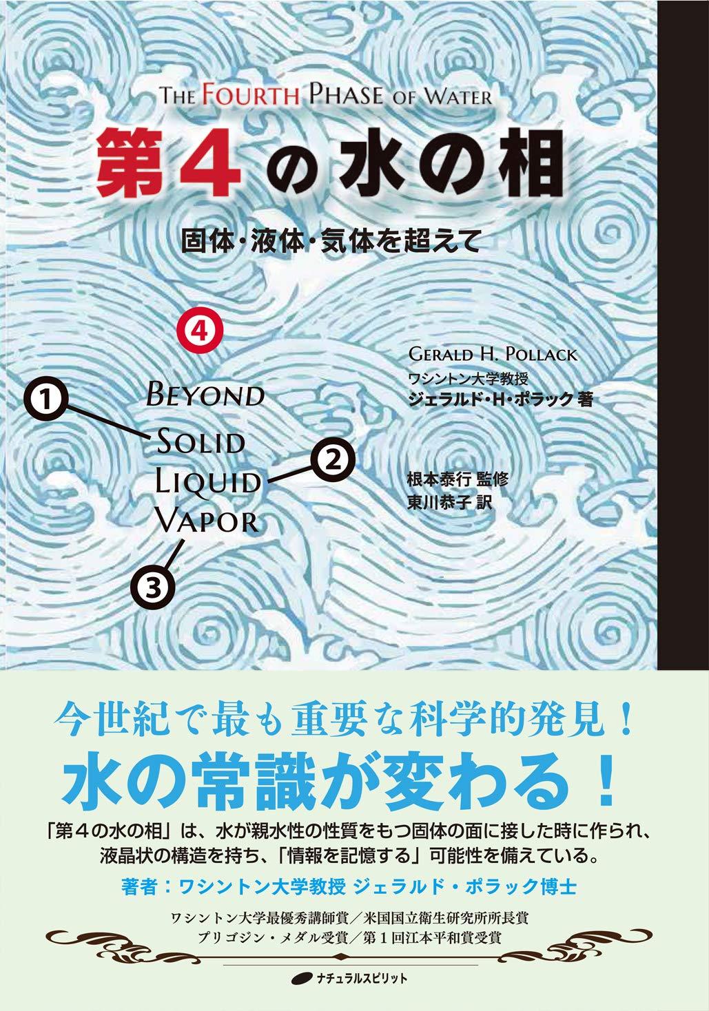 「第四の水の相」翻訳本