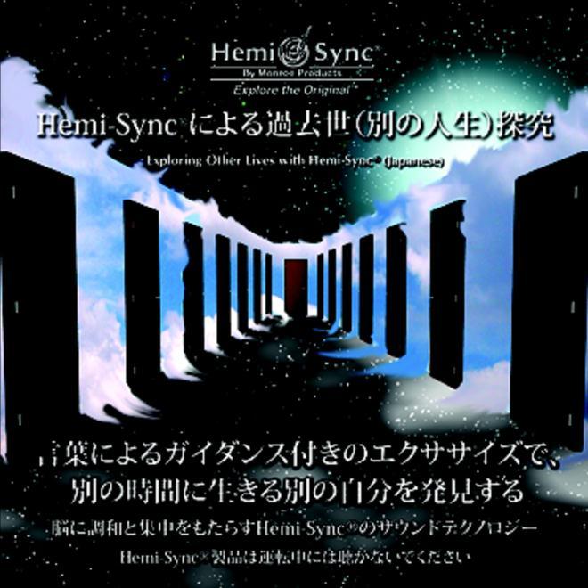 Hemi-Syncによる過去世(別の人生)探究