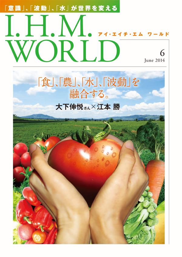機関誌IHMWORLD≪2014年06月号≫