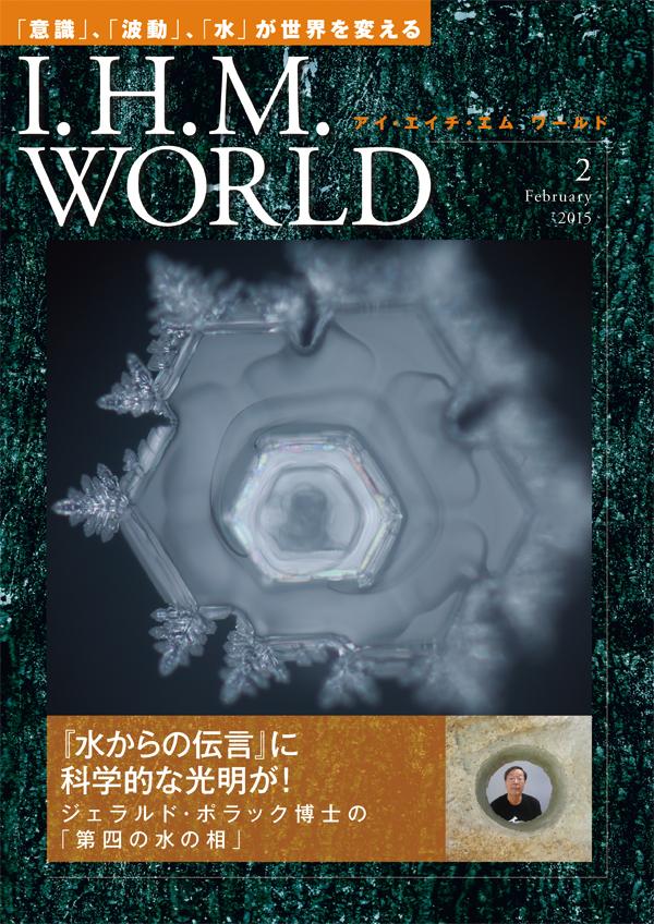 機関誌IHMWORLD≪2015年2月号≫