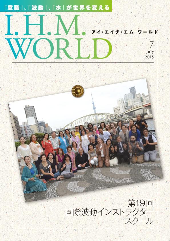 I.H.M. WORLD 2015年7月号