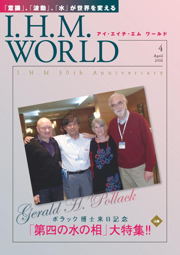 I.H.M. WORLD 2016年4月号
