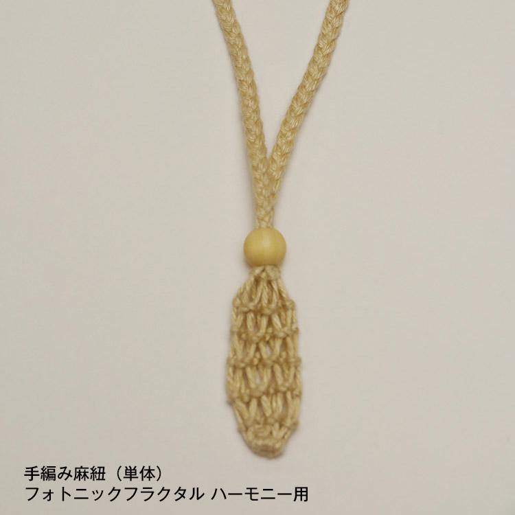 フォトニックフラクタル ハーモニー用手編み麻紐(単体)