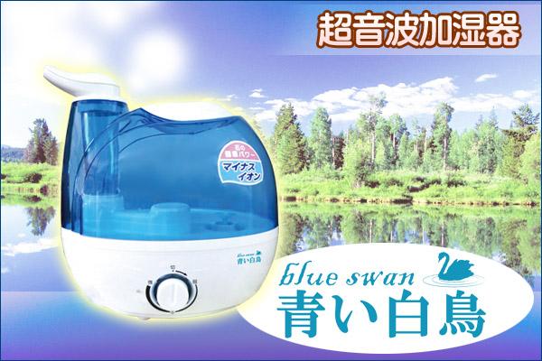 超音波加湿器 青い鳥