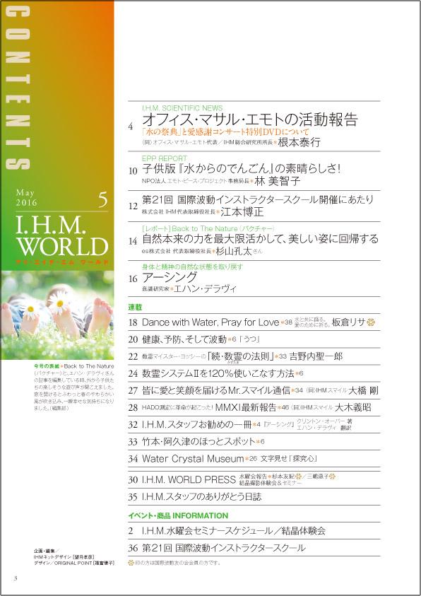I.H.M. WORLD 2016年5月号
