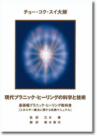 『現代プラニック・ヒーリングの科学と技術』基礎編(プラニック・ヒーリング教科書)