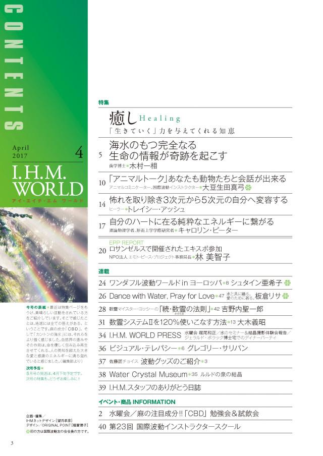 I.H.M. WORLD 2017年4月号
