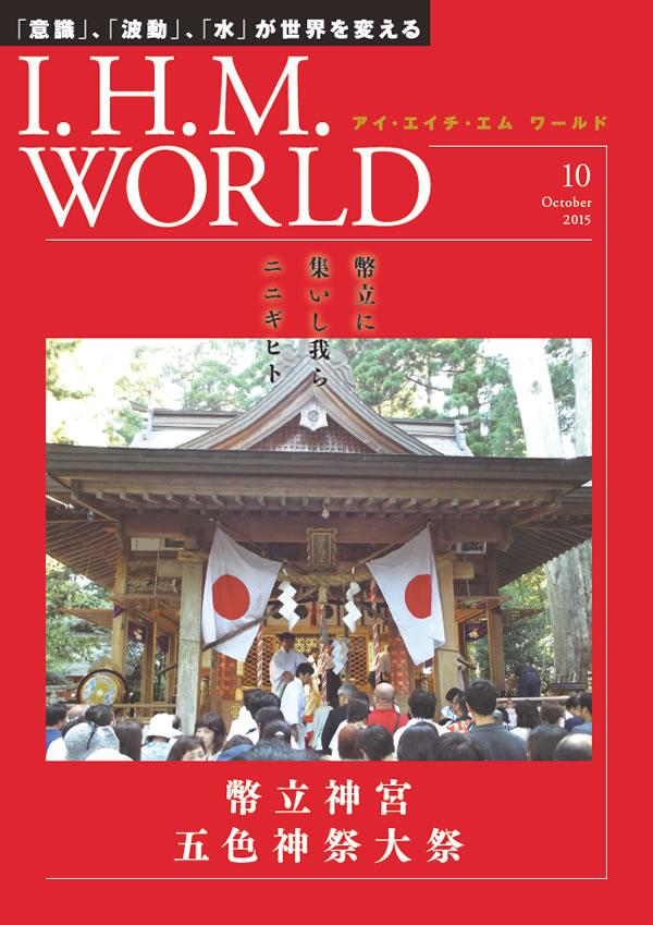 I.H.M. WORLD 2015年10月号