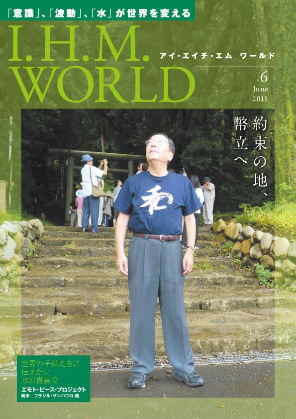 I.H.M. WORLD 2015年6月号