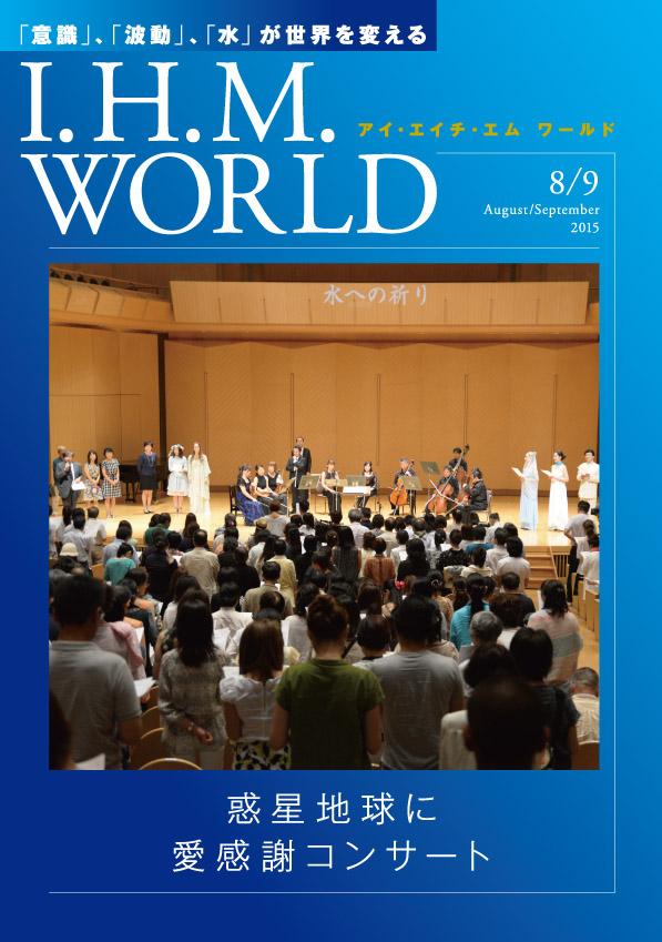 I.H.M. WORLD 2015年8・9月合併号