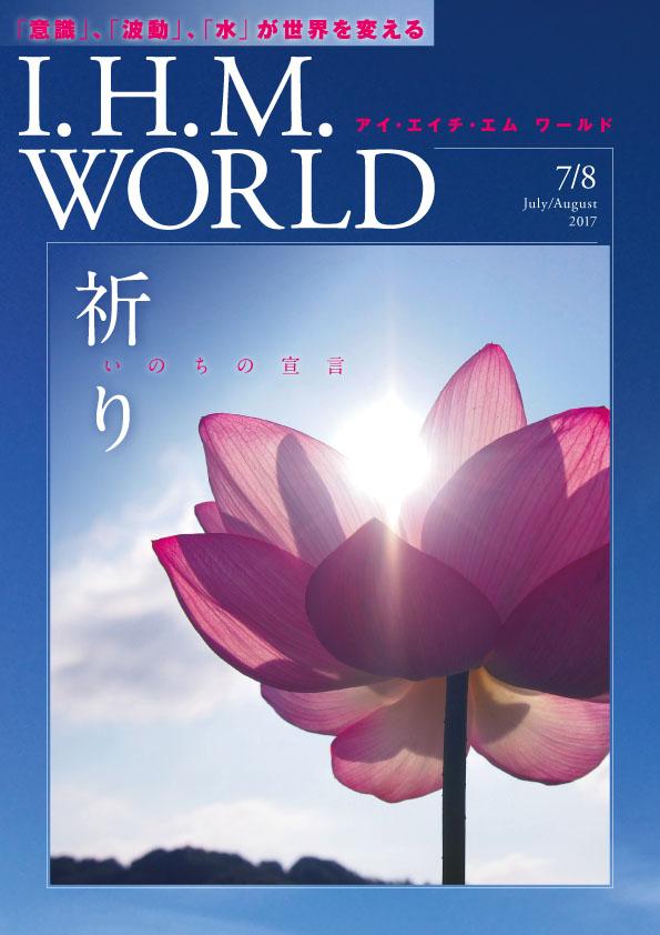 I.H.M. WORLD 2017年7・8合併号