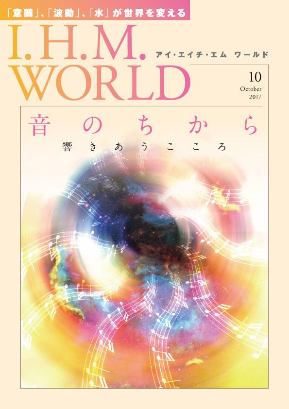 I.H.M. WORLD 2017年10月号