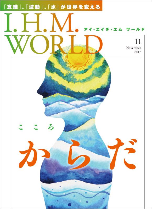 I.H.M. WORLD 2017年11月号