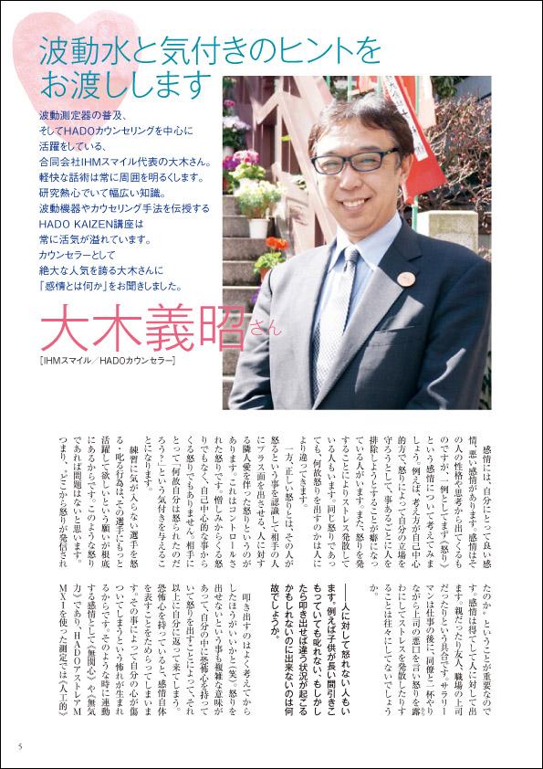 I.H.M. WORLD 2017年12月号