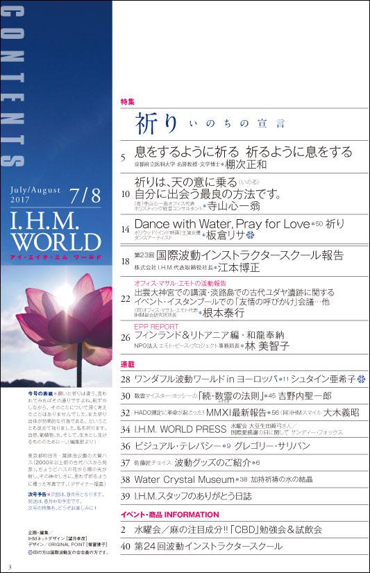 I.H.M. WORLD 2017年7・8合併号 目次