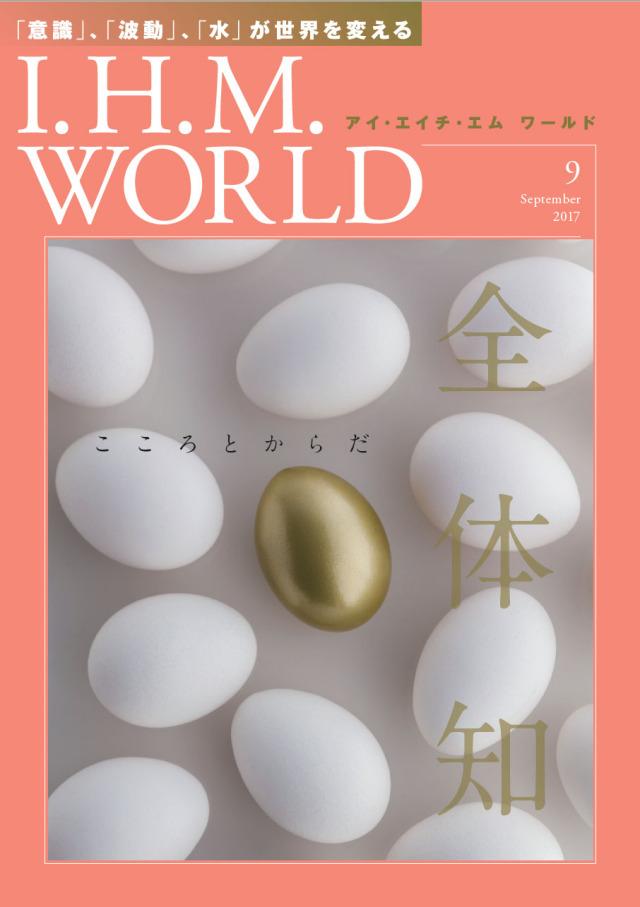 I.H.M. WORLD 2017年9月号
