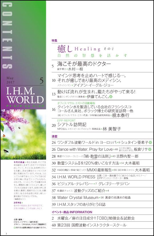 I.H.M. WORLD 2017年5月号目次