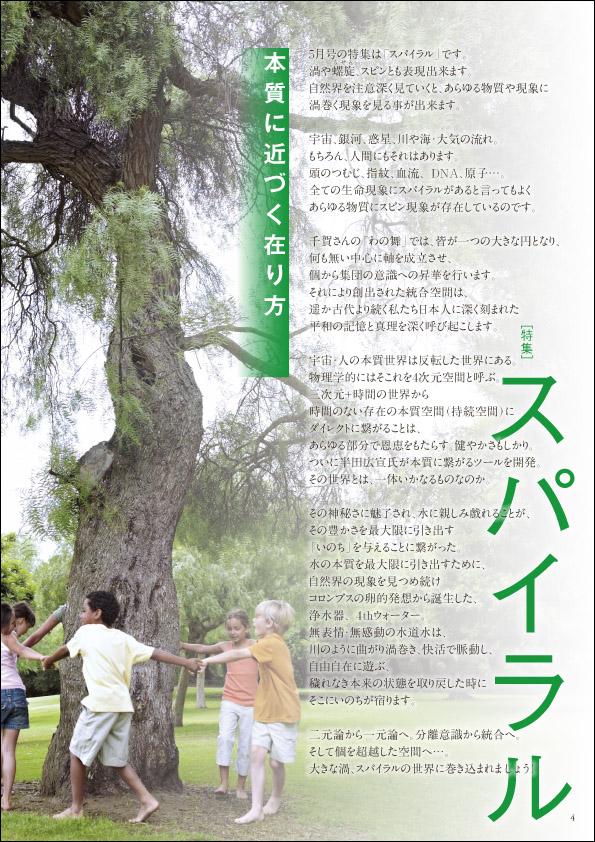 I.H.M. WORLD 2017年6月号特集