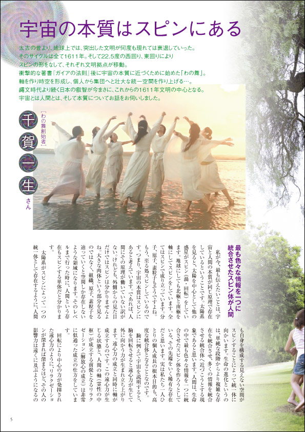 I.H.M. WORLD 2017年6月号千賀