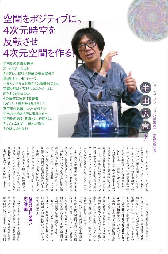I.H.M. WORLD 2017年6月号半田
