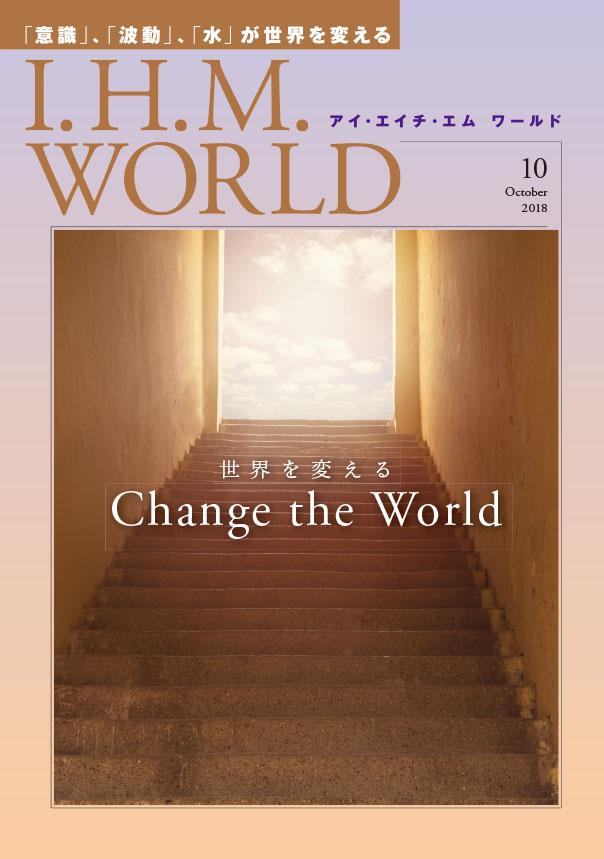 I.H.M.WORLD 2018年10月号表紙