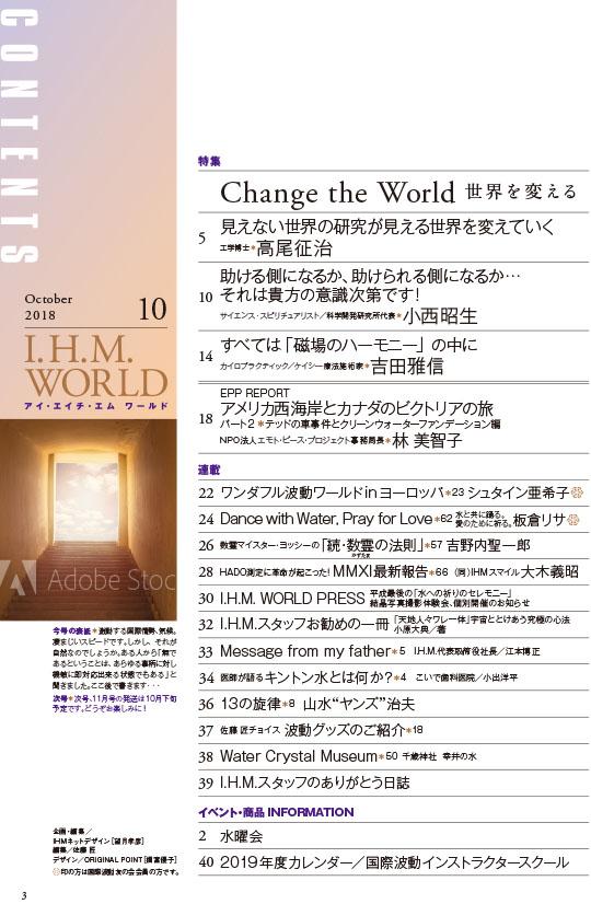 I.H.M.WORLD 2018年10月号目次