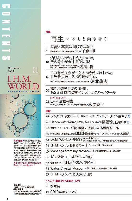 I.H.M. WORLD 2018年11月号目次