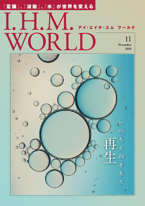 I.H.M. WORLD 2018年11月号表紙