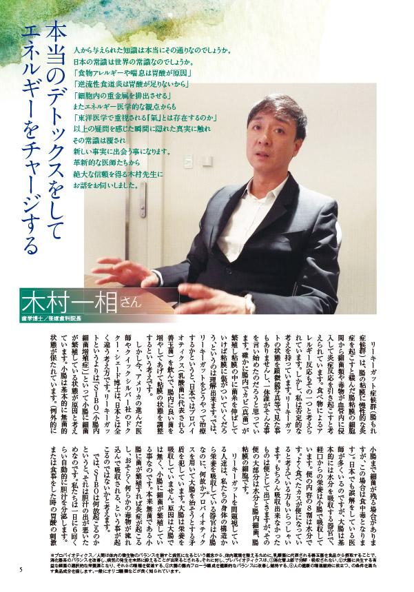 I.H.M. WORLD 2018年12月号 木村