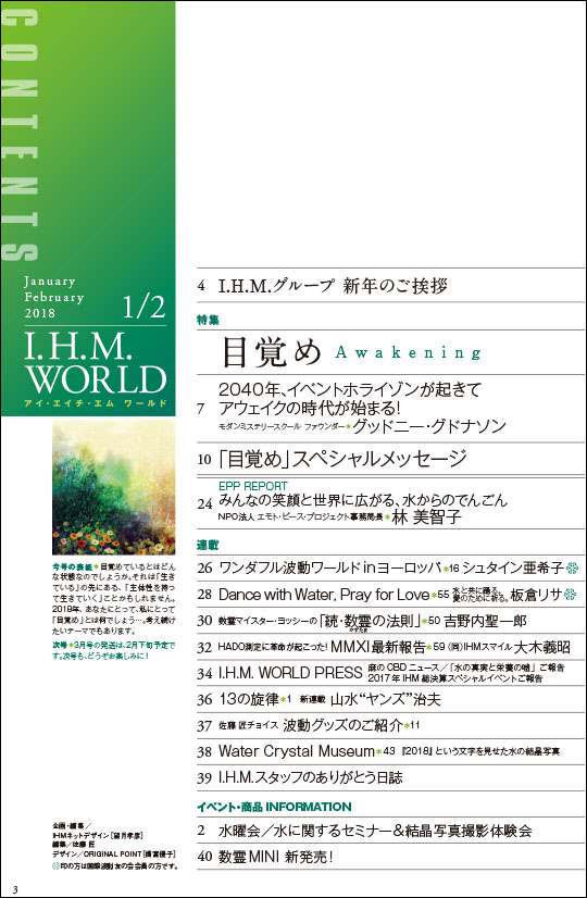I.H.M. WORLD 2018年1・2月合併号 目次