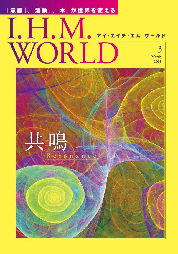 I.H.M. WORLD 2018年3月号表紙