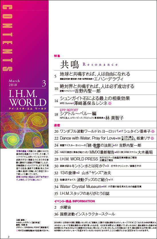 I.H.M. WORLD 2018年3月号目次