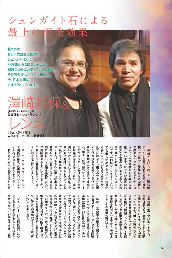 I.H.M. WORLD 2018年3月号澤レンネ