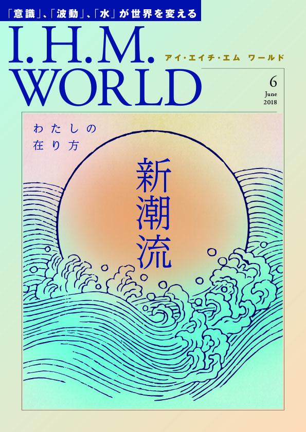 I.H.M. WORLD 2018年6月号表紙