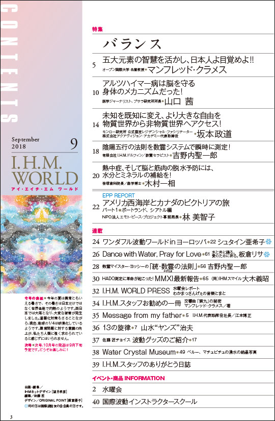 I.H.M. WORLD 2018年9月号目次